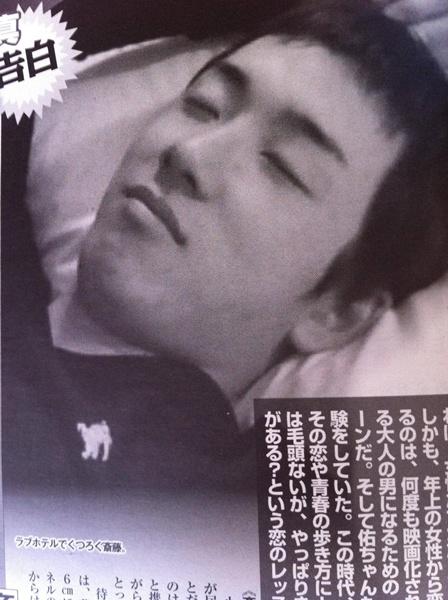 斎藤佑樹の「女遊び」の週刊誌画像