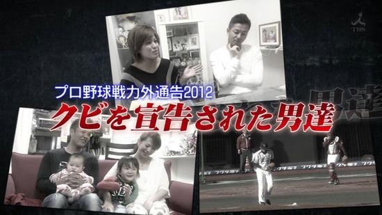 斎藤佑樹が引退した際のイメージ画像