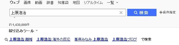 「上原浩治」の検索結果