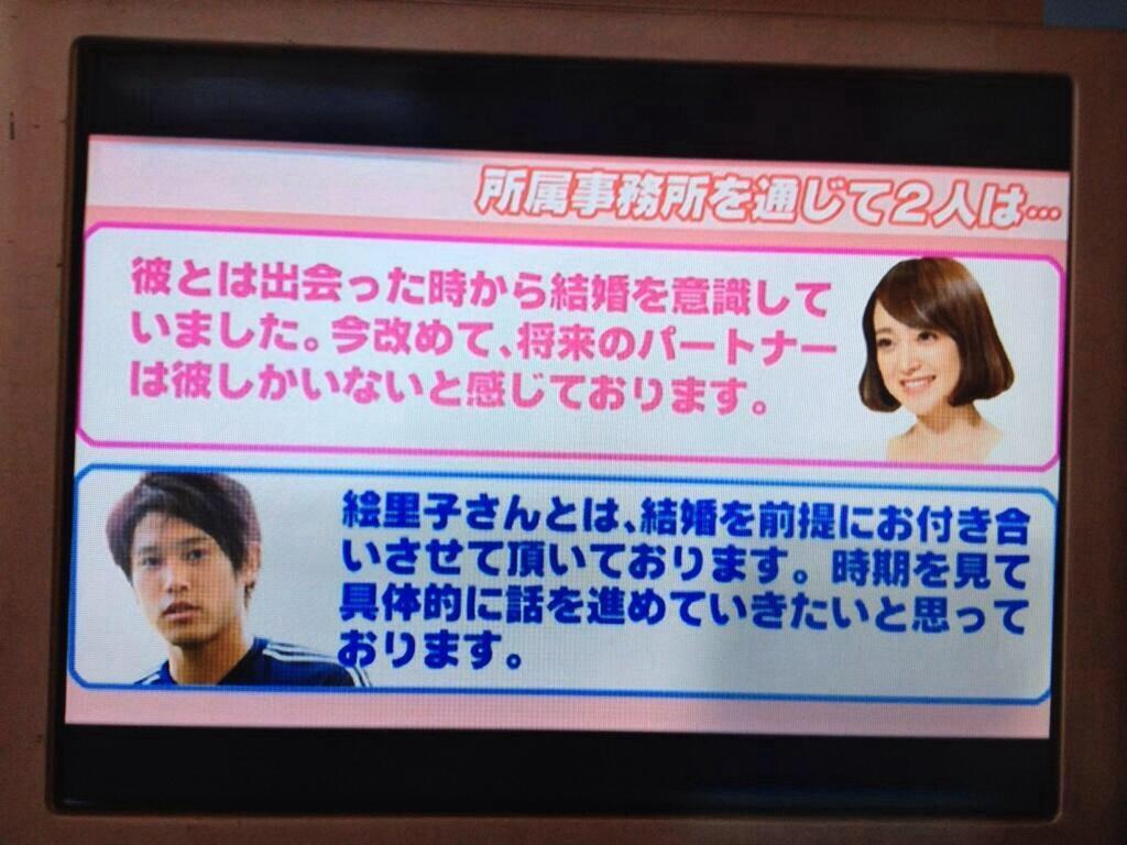 内田篤人と上村絵里子が結婚報道された画像1