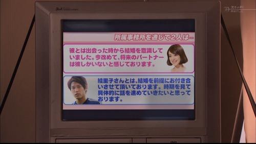 内田篤人と上村絵里子が結婚報道された画像3