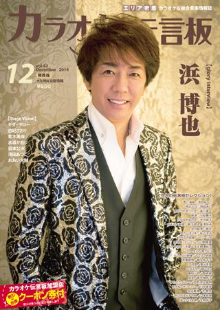cover201412.jpg