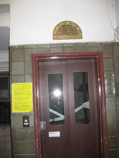 3手動式エレベーター 1117