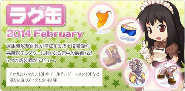 らぐ缶2014年2月