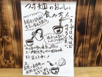 つけ麺食べ方