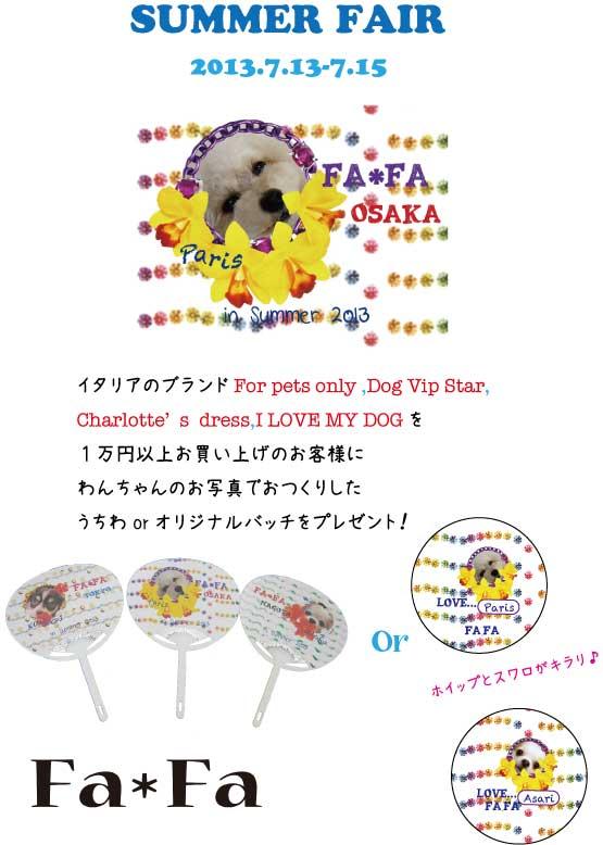 2013pop-Osaka.jpg