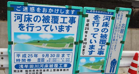 130602旧大牟田川埋設 (3)のコピー