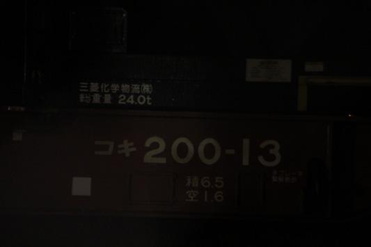 コキ200-13のコピー