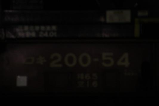 コキ200-54のコピー
