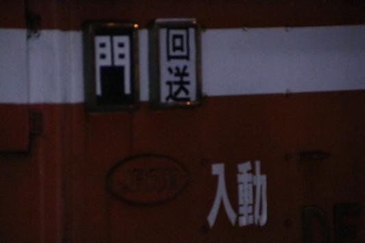 141022大牟田夜DE10重連 (46)のコピー
