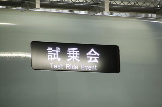 141026新幹線熊本イベント (154)のコピー