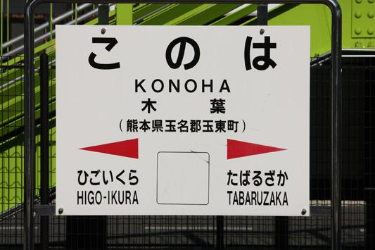 木葉駅 (23)のコピー