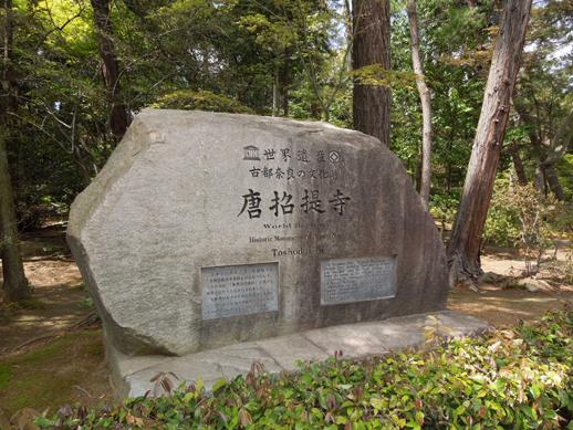唐招提寺 石碑