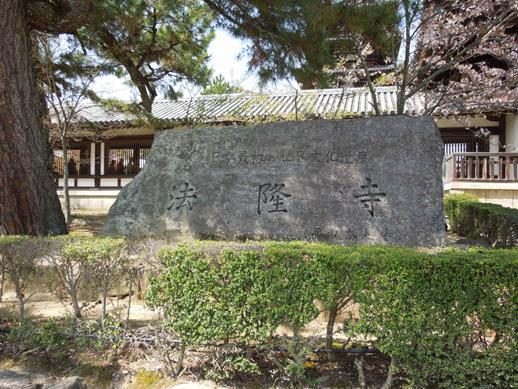 法隆寺 石碑