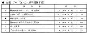 益田まつりスケジュール
