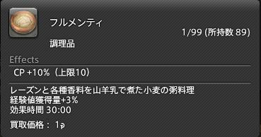 ffxiv_20131102_110511料理1