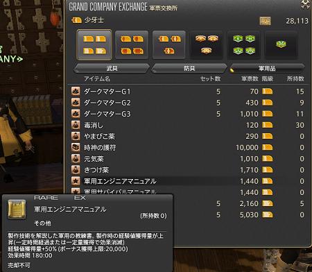 ffxiv_20131102_110900軍票