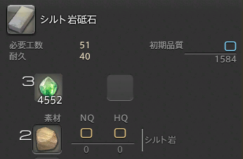 シルト岩30
