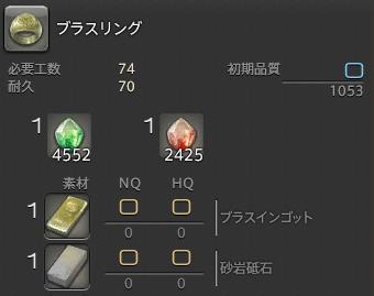 ブラスリング20