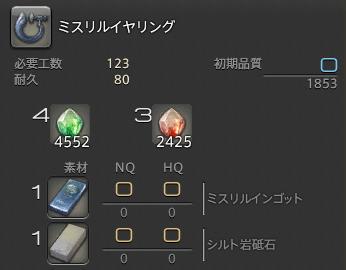 ミスリルイヤリング35