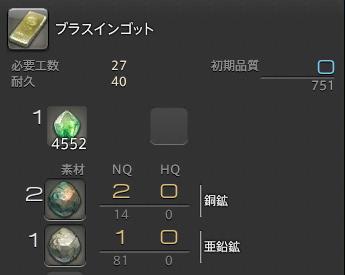 ブラスインゴット14b