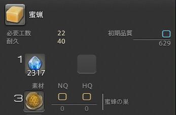 LV10蜜