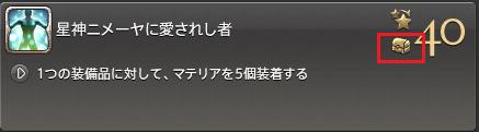 ffxiv_20131016_014025.png