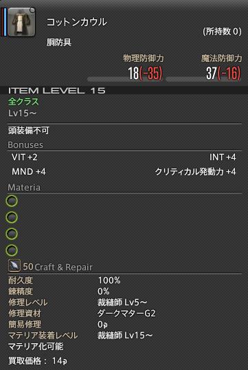 ffxiv_20131016_023635.png