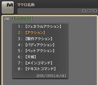 ffxiv_20131029_170123makuro1.png