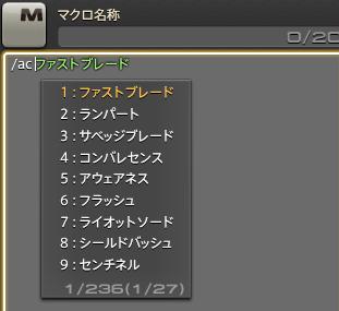 ffxiv_20131029_170123makuro2.png