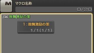 ffxiv_20131029_170123makuro4.png