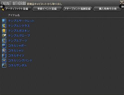 ffxiv_20131031_163627.png