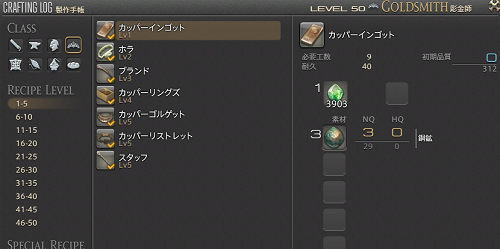 ffxiv_20131102_105729seisakutetyou2.png