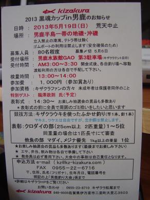 2013黒魂カップ