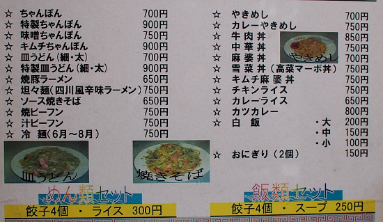s-かたおかメニューP1015591