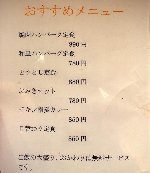 s-おみきメニューP1265610