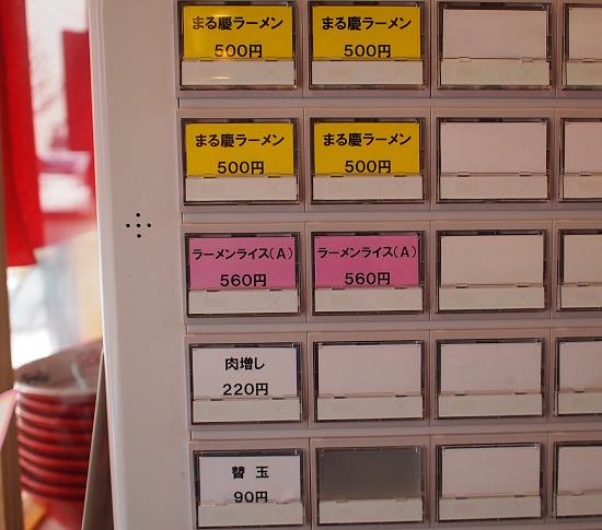 s-まる慶メニューP2015735
