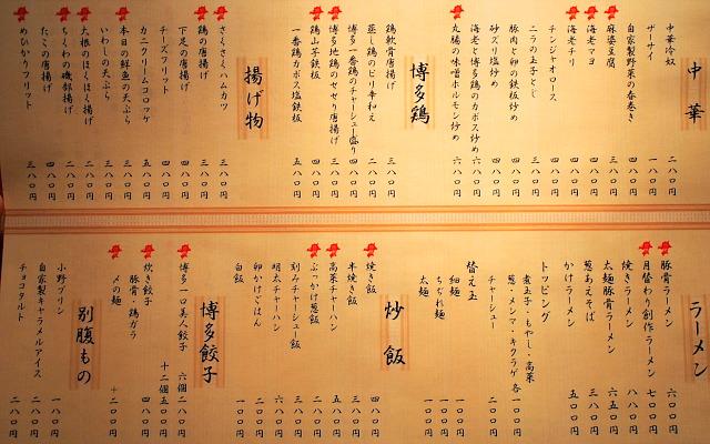 s-小野メニューP2035807