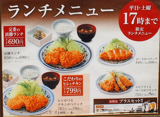 s-浜勝本店ランチメニューP2055847改