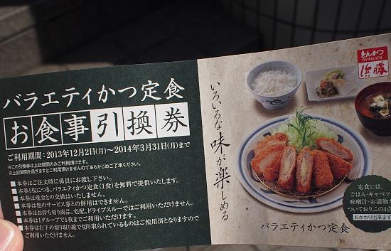 s-浜勝本店クーポンP2055845