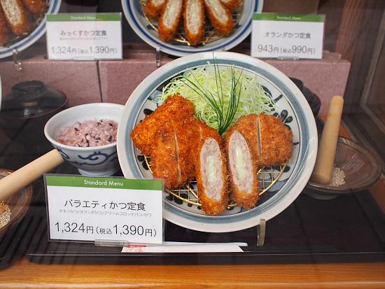 s-浜勝本店メニューP1305693