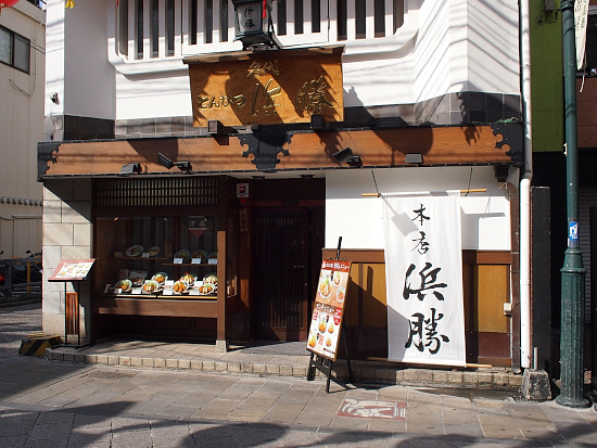 s-浜勝本店外見P2055846