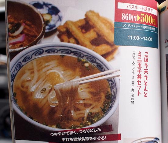 s-恵味クーポンP2075903