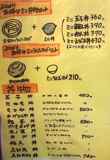 s-恵味メニュー改P2075887改