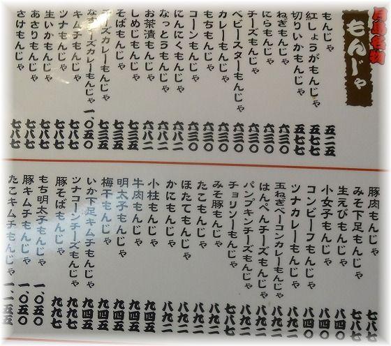 130220哲ちゃんメニュー