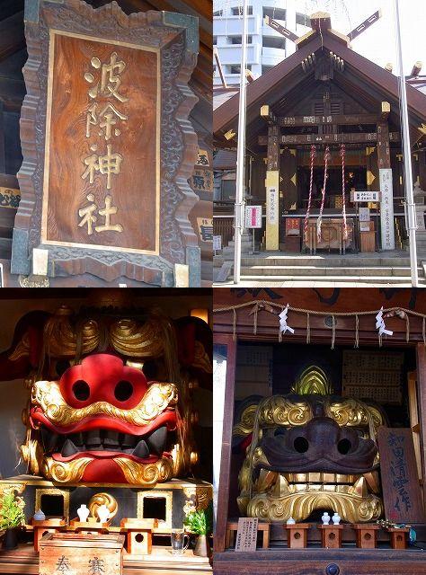 130220波除神社