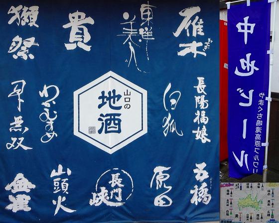 130424湯田温泉酒屋のおもて