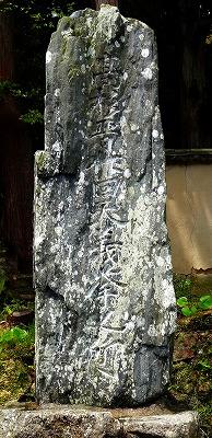 130424功山寺回天義挙碑