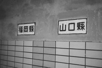 640828関門トンネル県境