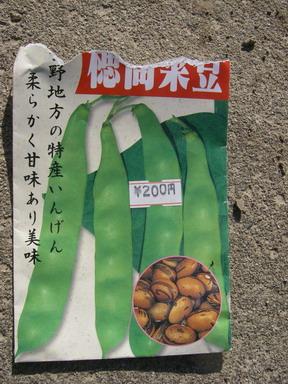穂高菜豆袋